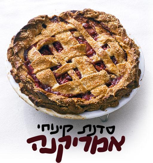 pie-sadna1